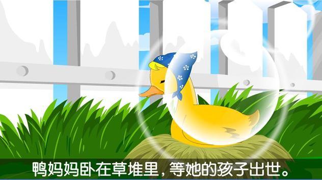 丑小鸭 poster