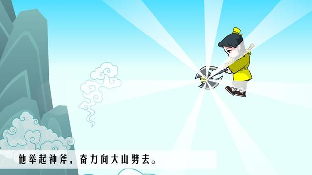 沉香救母 apk screenshot