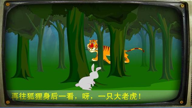 狐假虎威 apk screenshot
