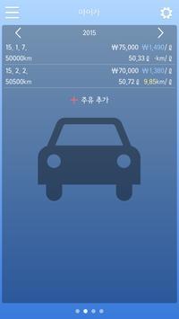 FocusOn Car Log apk screenshot