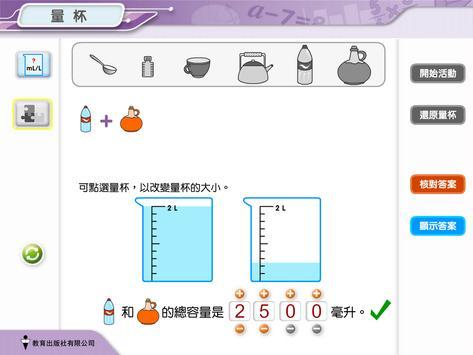 量杯 apk screenshot
