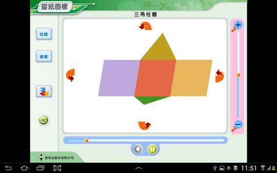 摺紙圖樣 apk screenshot