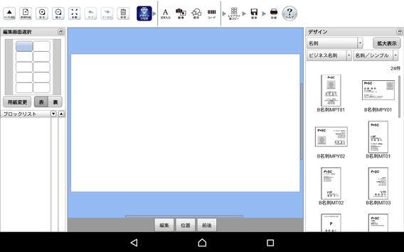 デザイン満彩 apk screenshot