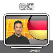 讲德语 (n) icon