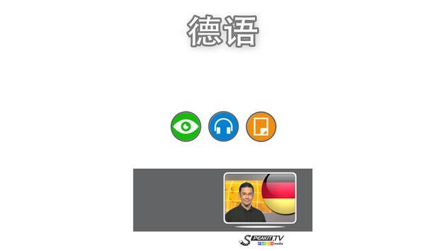 讲德语 (n) apk screenshot