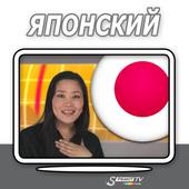 Говорить  Японский (n) icon