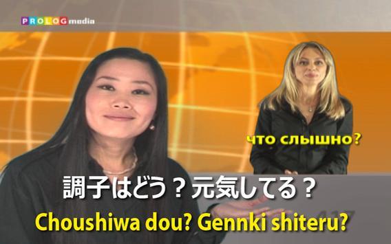 Говорить  Японский (n) apk screenshot