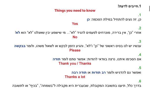 לדבר אנגלית (n) apk screenshot