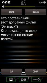 Угадай рэпера по цитате apk screenshot