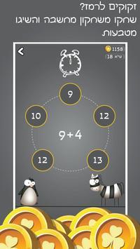 משחק חשיבה למבוגרים בעברית apk screenshot