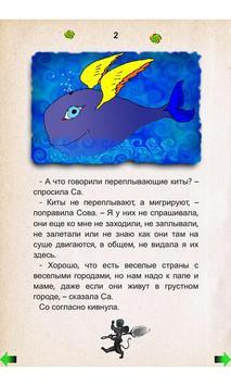 So and Sa Story 4 (rus) screenshot 1
