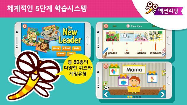 동물스토리 무료 영어동화 액션리딩 (LEAD21) screenshot 16