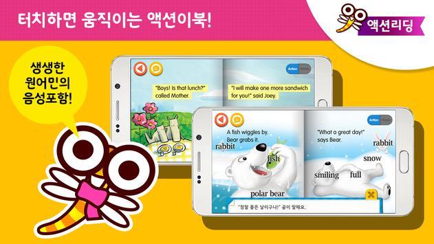 동물스토리 무료 영어동화 액션리딩 (LEAD21) screenshot 1