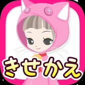 【ニコッとタウン】アバターきせかえ便利ツール icon