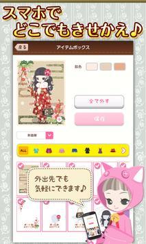 【ニコッとタウン】アバターきせかえ便利ツール apk screenshot