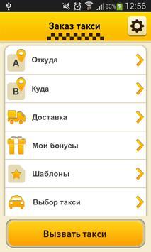 ZakazTaxi in Tashkent screenshot 1