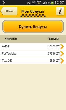 ZakazTaxi in Tashkent screenshot 4