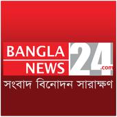 BanglaNews24 icon