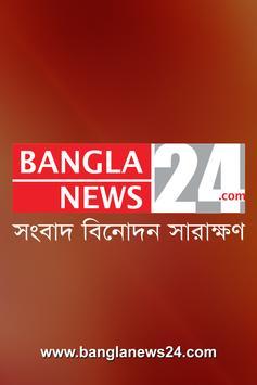 BanglaNews24 poster
