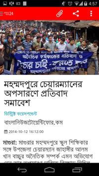 BanglaNews24 screenshot 4