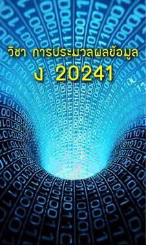 การประมวลผลข้อมูล poster