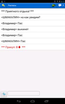 Online Preferans screenshot 16