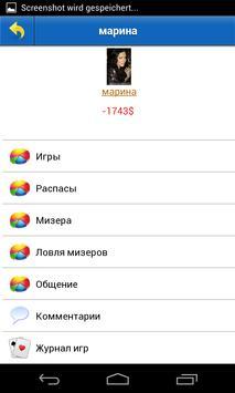 Online Preferans screenshot 5