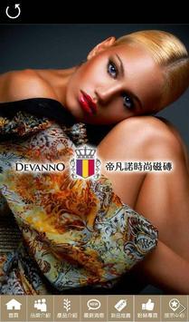 帝凡諾時尚磁磚 poster