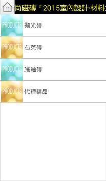 帝凡諾時尚磁磚 apk screenshot