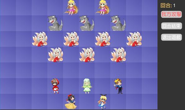 寶貝戰略 screenshot 1