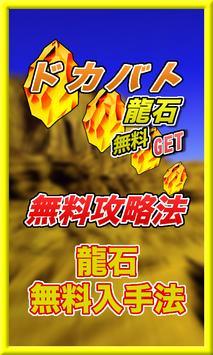 最速ドッカンバトル攻略法 poster