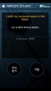 [무료] 딕테이션이 간다 - 수능 숙어 screenshot 5