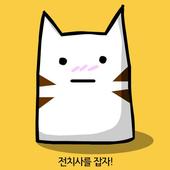 [무료] 전치사를 잡자 icon