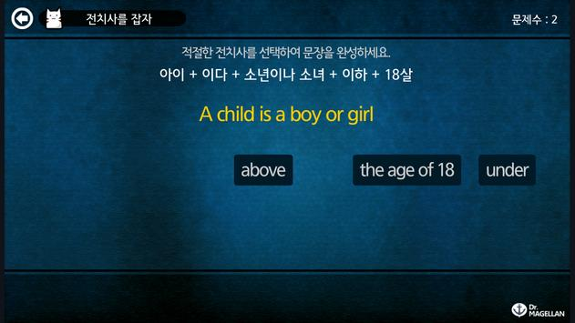 [무료] 전치사를 잡자 apk screenshot