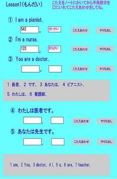 小学生と中学生の英語の文法(英文法サンプル) apk screenshot