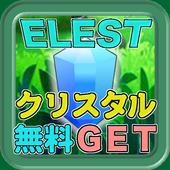 クリスタル無料入手×エレスト攻略 icon