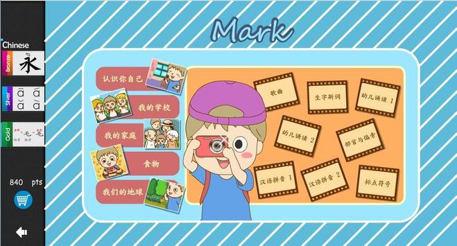 MELS I-Teaching (Chinese) apk screenshot