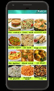 fast food recipe in tamil apk screenshot