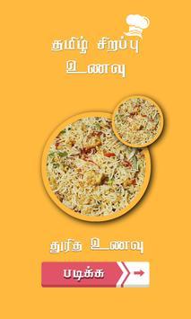 fast food recipe in tamil screenshot 1