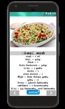 Fast food recipe in tamil apk download free food drink app for fast food recipe in tamil poster fast food recipe in tamil apk screenshot forumfinder Images