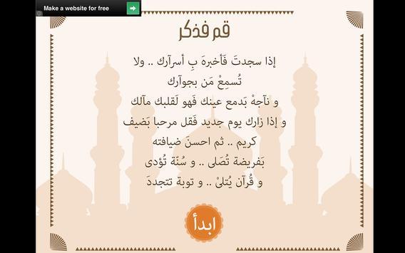 Fathakeer apk screenshot