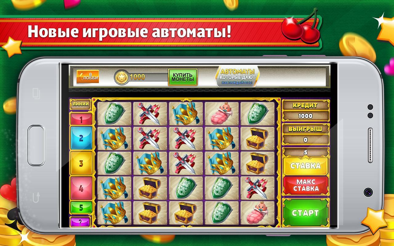 Казино фортуна для андроид 1000 без депозита казино