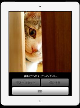GunyuCame screenshot 1