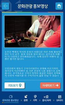 공주시 관광홍보영상 apk screenshot