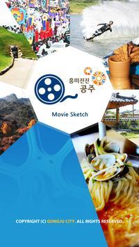 공주시 관광홍보영상 poster