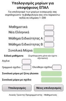 Μόρια υποψηφίων ΕΠΑΛ poster