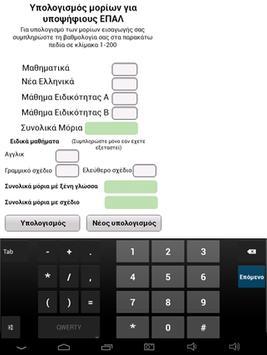 Μόρια υποψηφίων ΕΠΑΛ apk screenshot