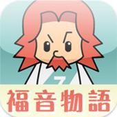 福音物語 ikona