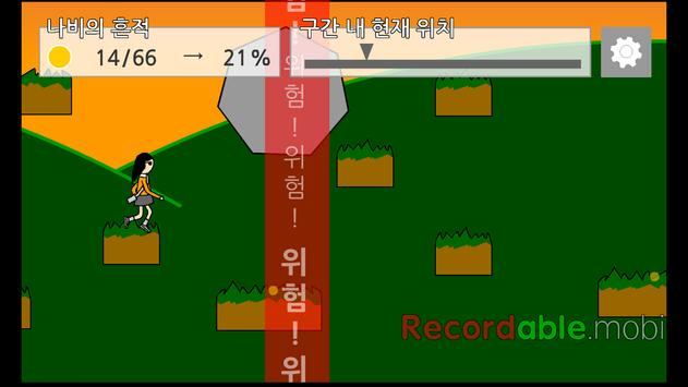 땅끝 apk screenshot