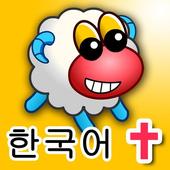 복음 양 성경 게임 icon